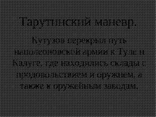 Тарутинский маневр. Кутузов перекрыл путь наполеоновской армии к Туле и Калуг