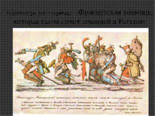 Карикатура того периода: «Французская конница, которая съела своих лошадей в
