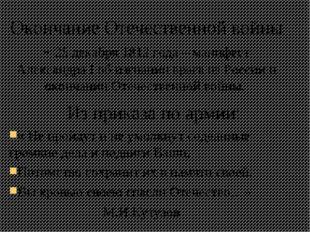 Окончание Отечественной войны - 25 декабря 1812 года – манифест Александра I