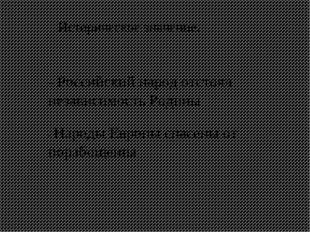 Историческое значение: - Российский народ отстоял независимость Родины - Наро