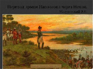 Переход армии Наполеона через Неман. Мазуровский В.В.