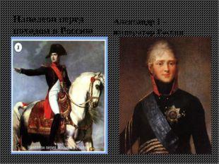 Наполеон перед походом в Россию Александр I – император России
