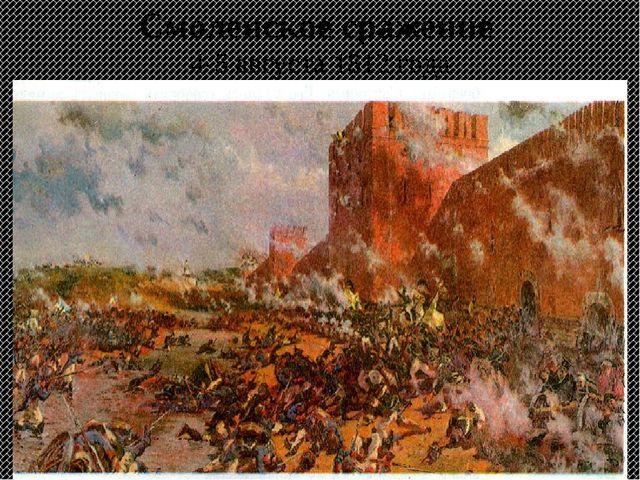 Смоленское сражение 4-5 августа 1812 года