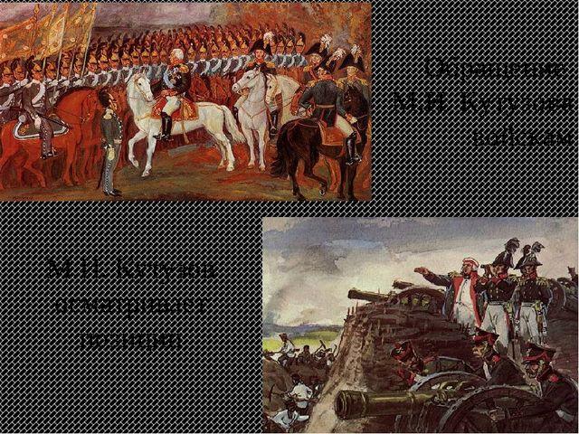 Обращение М.И. Кутузова войскам М.И. Кутузов осматривает позиции