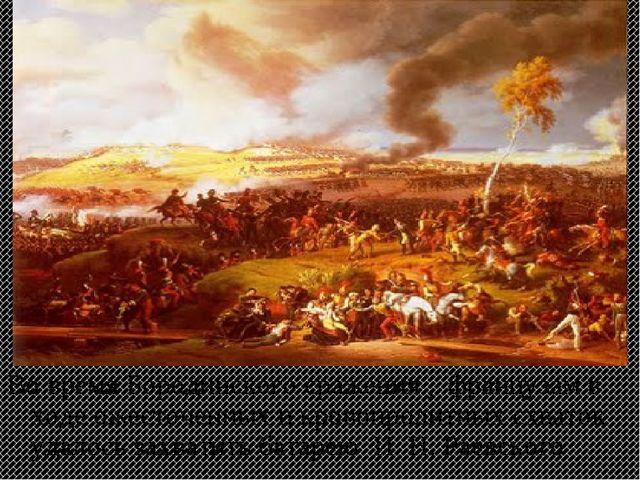 Во время Бородинского сражения , французам в ходе ожесточенных и кровопролитн...
