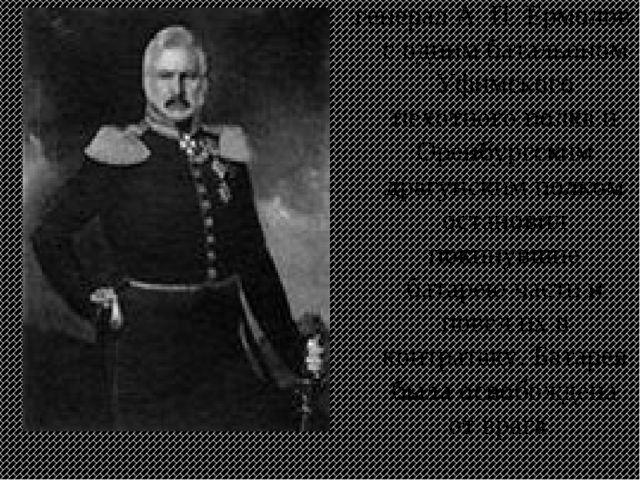 генерал А. П. Ермолов с одним батальоном Уфимского пехотного полка и Оренбург...