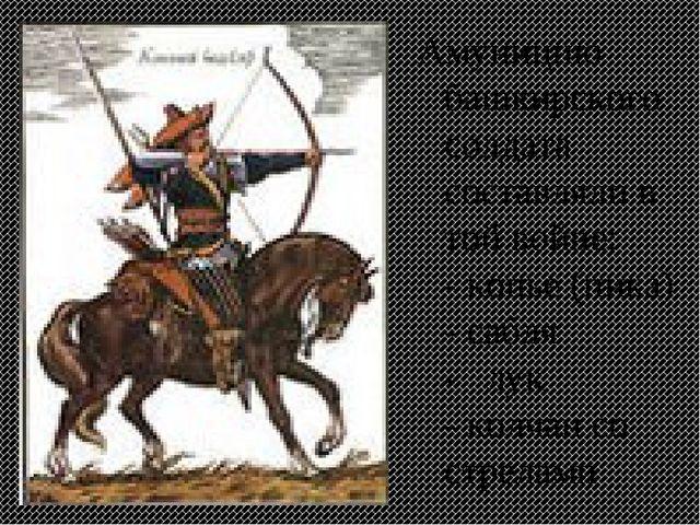 Амуницию башкирского солдата составляли в той войне: - копье (пика) - сабля -...