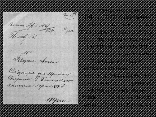 По «ревизским сказкам» 1816 г., 1859 г. население деревни Казбаево входило в...