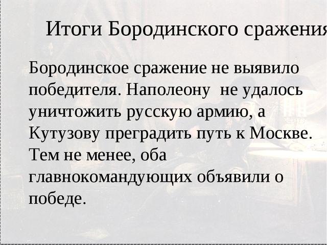 Итоги Бородинского сражения Бородинское сражение не выявило победителя. Напол...