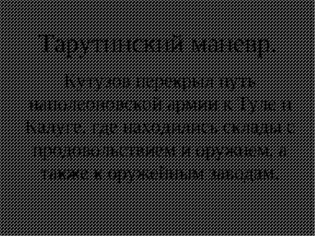 Тарутинский маневр. Кутузов перекрыл путь наполеоновской армии к Туле и Калуг...
