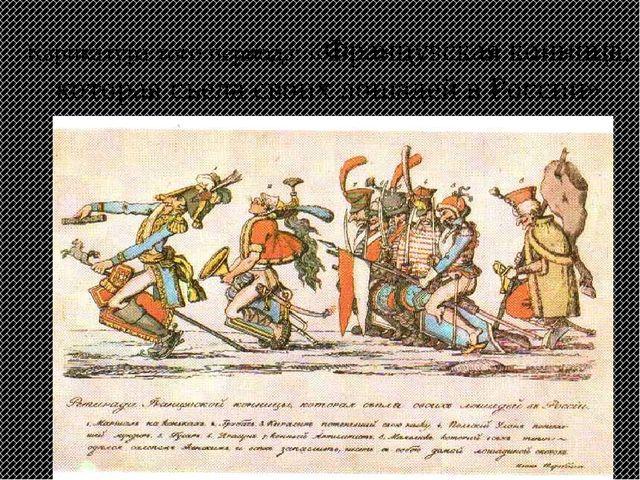 Карикатура того периода: «Французская конница, которая съела своих лошадей в...