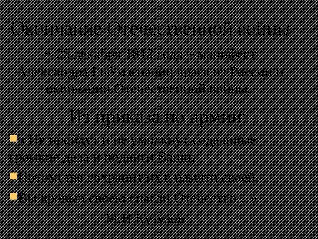 Окончание Отечественной войны - 25 декабря 1812 года – манифест Александра I...