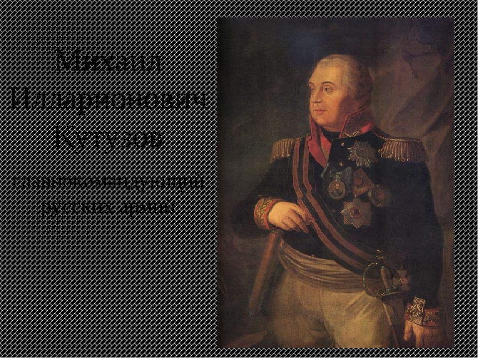 Михаил Илларионович Кутузов главнокомандующий русских армий