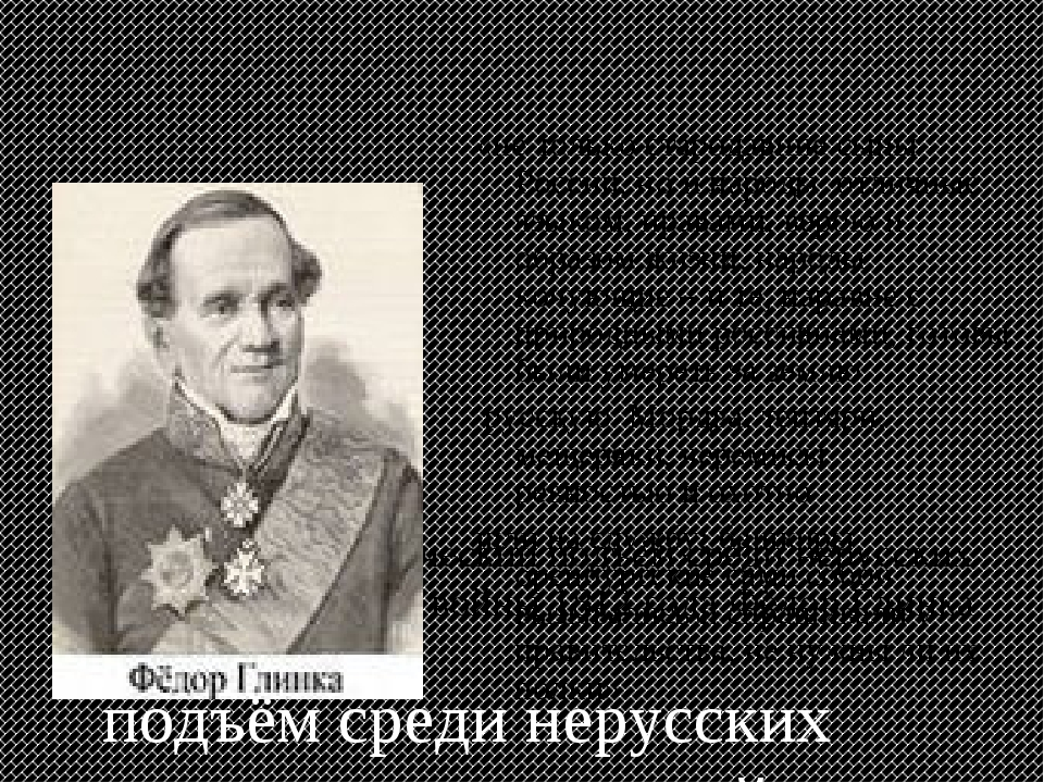 Отмечая патриотический подъём среди нерусских народов, участник войны 1812 г...