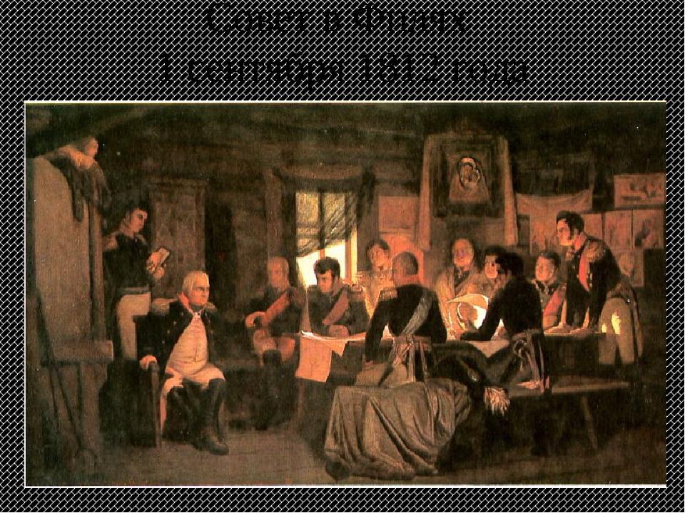 Совет в Филях 1 сентября 1812 года