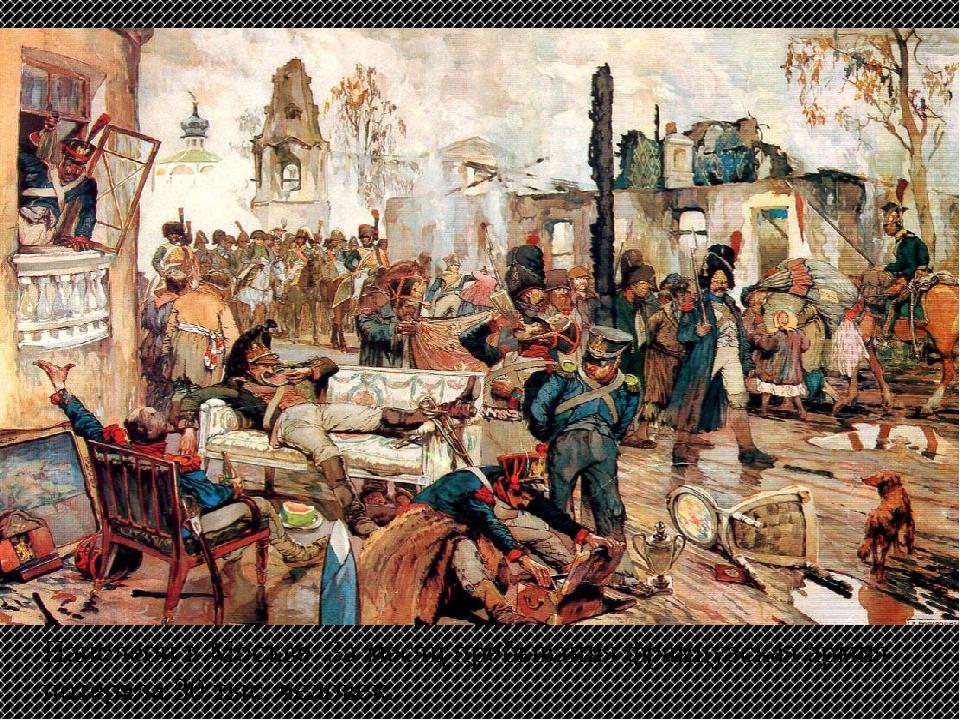 Наполеон в Москве. За месяц пребывания французская армия потеряла 30 тыс. чел...