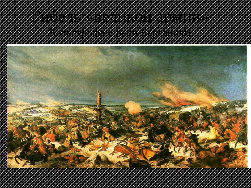 Гибель «великой армии» Катастрофа у реки Березники