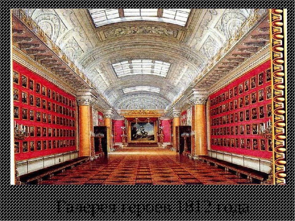 Галерея героев 1812 года