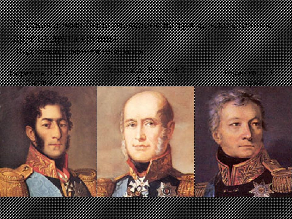 Русская армия была разделена на три далеко стоящие друг от друга группы. Багр...