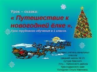 Урок – сказка: « Путешествие к новогодней ёлке ». Урок трудового обучения в 1
