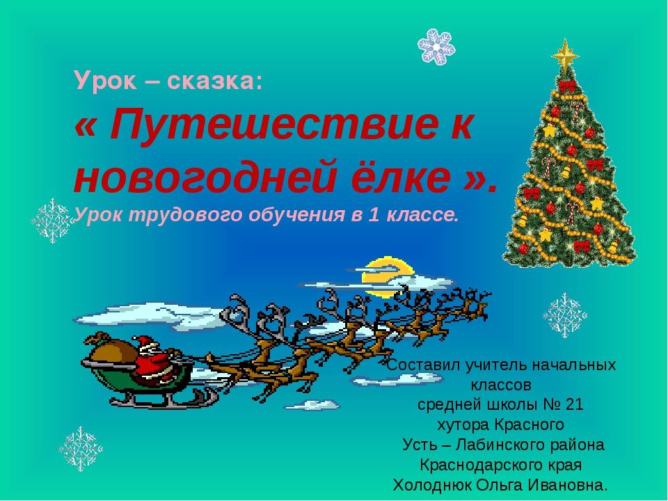 Урок – сказка: « Путешествие к новогодней ёлке ». Урок трудового обучения в 1...