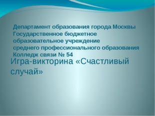 Департамент образования города Москвы Государственное бюджетное образователь