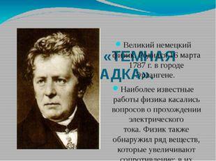ГЕЙМ 4. «ТЕМНАЯ ЛОШАДКА». Великий немецкий физик. Родился 16 марта 1787 г. в