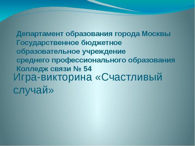 Департамент образования города Москвы Государственное бюджетное образователь...