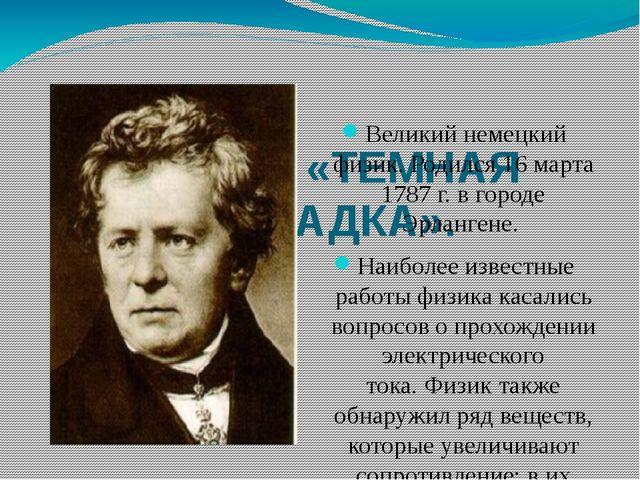 ГЕЙМ 4. «ТЕМНАЯ ЛОШАДКА». Великий немецкий физик. Родился 16 марта 1787 г. в...