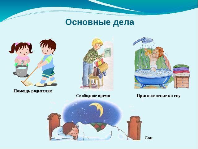 Основные дела Помощь родителям Свободное время Приготовление ко сну Сон