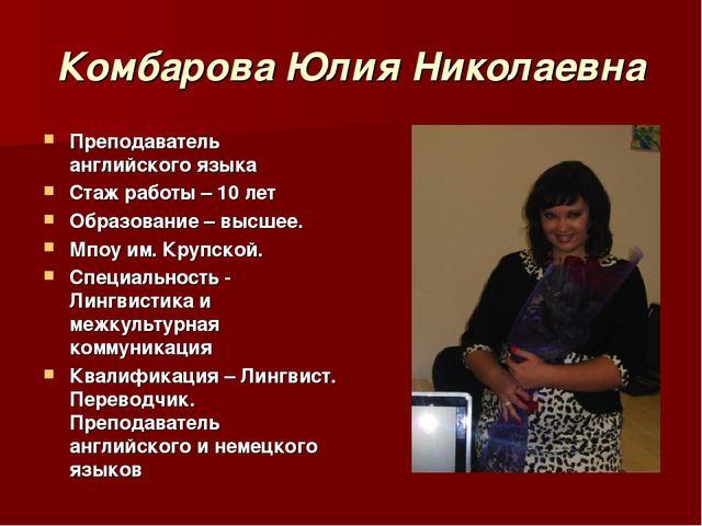 Комбарова Юлия Николаевна Преподаватель английского языка Стаж работы – 10 ле...