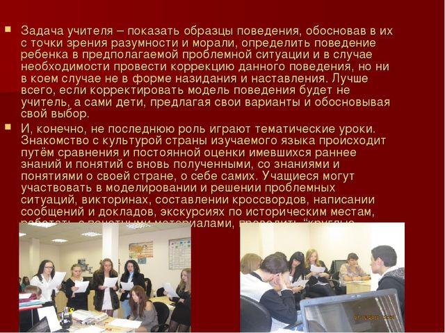 Задача учителя – показать образцы поведения, обосновав в их с точки зрения ра...
