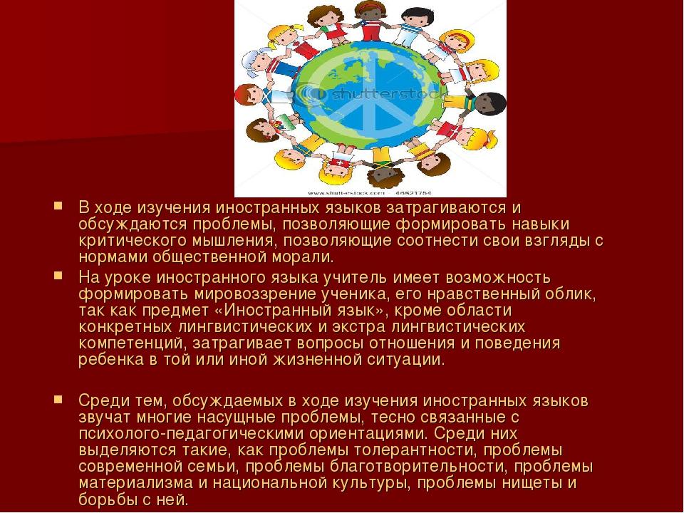 В ходе изучения иностранных языков затрагиваются и обсуждаются проблемы, позв...