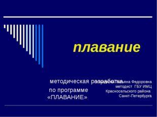 плавание методическая разработка по программе «ПЛАВАНИЕ» Объедкова Татьяна Ф