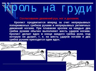 Согласование движений рук, ног и дыхания. Кролист продвигается вперед за счет