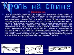 Движение ног. Ноги работают выполняя непрерывные движения снизу вверх и сверх