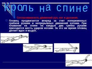 Согласованность движений рук, ног и дыхания. Пловец продвигается вперед за сч