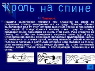Поворот. Правила выполнения поворота при плавании на спине не разрешают пловц