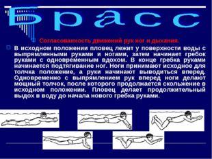 Согласованность движений рук ног и дыхания. В исходном положении пловец лежит