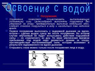 Погружения. Упражнения позволяют почувствовать выталкивающую (подъемную) силу