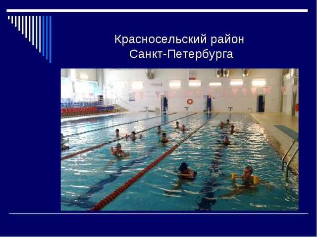 Красносельский район Санкт-Петербурга