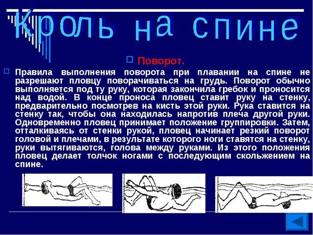 Поворот. Правила выполнения поворота при плавании на спине не разрешают пловц...