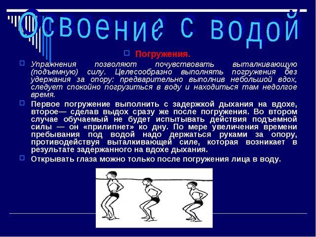 Погружения. Упражнения позволяют почувствовать выталкивающую (подъемную) силу...
