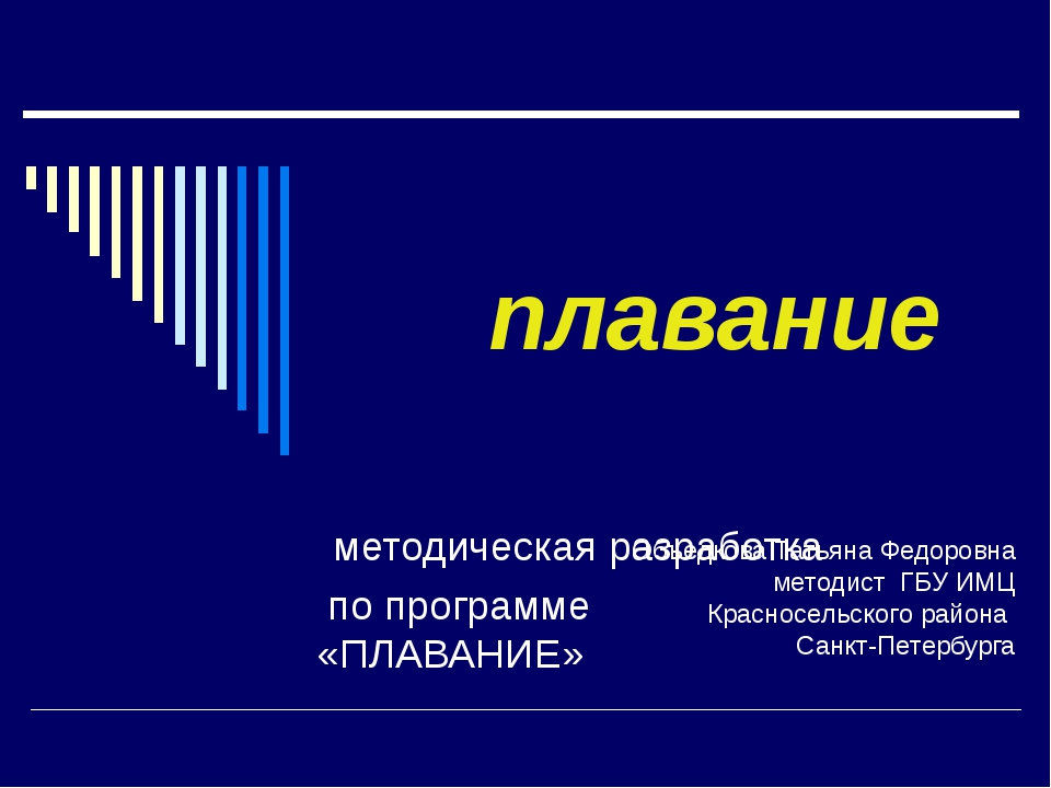 плавание методическая разработка по программе «ПЛАВАНИЕ» Объедкова Татьяна Ф...