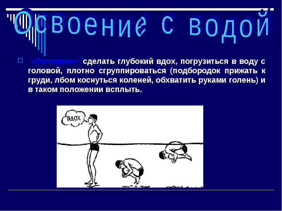 «Поплавок»: сделать глубокий вдох, погрузиться в воду с головой, плотно сгру...