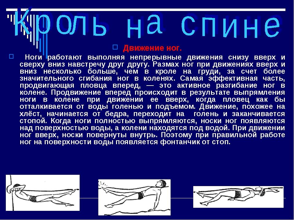 Движение ног. Ноги работают выполняя непрерывные движения снизу вверх и сверх...