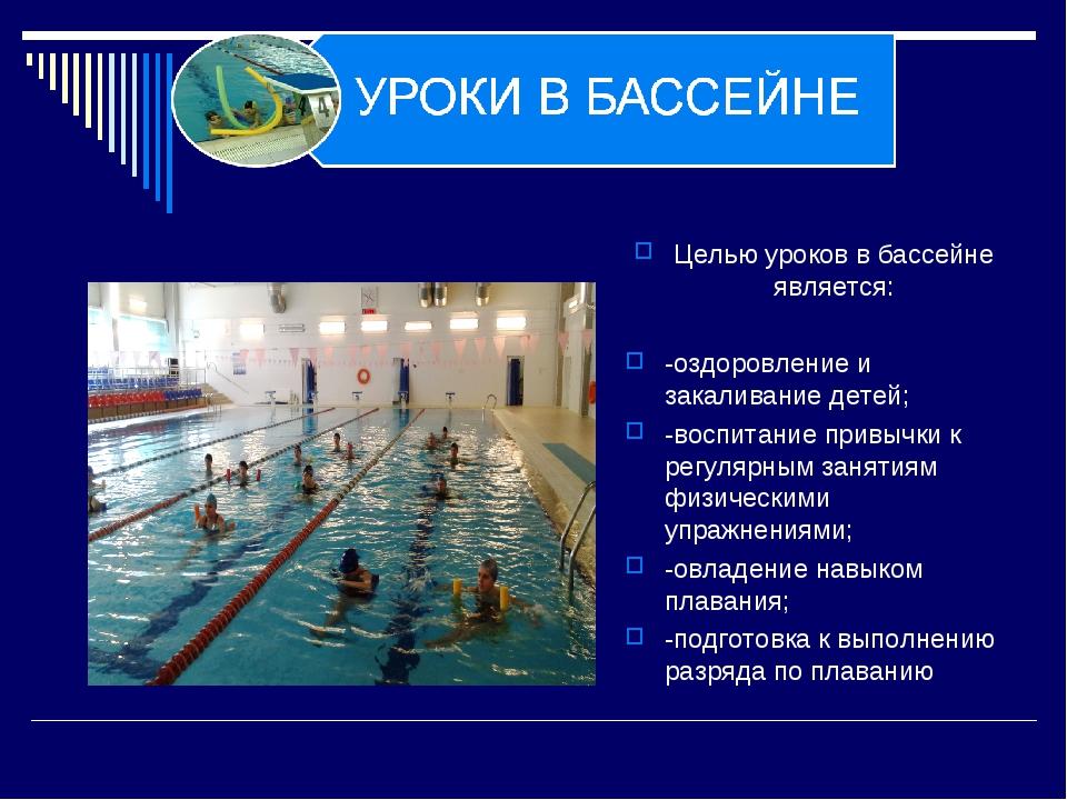 Целью уроков в бассейне является: -оздоровление и закаливание детей; -воспита...