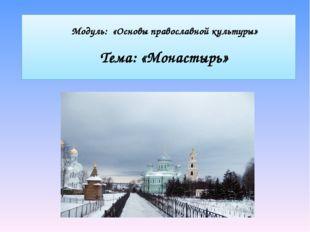 Модуль: «Основы православной культуры» Тема: «Монастырь»