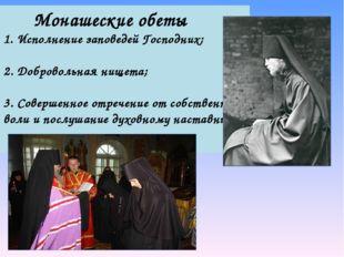 Монашеские обеты 1. Исполнение заповедей Господних; 2. Добровольная нищета;