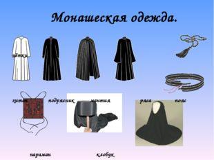 Монашеская одежда. чётки хитон подрясник мантия ряса пояс параман клобук апос